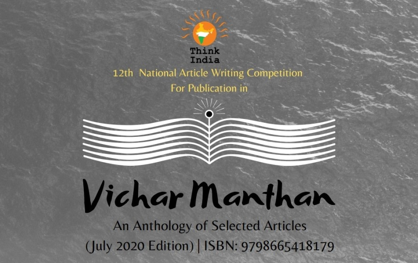 THINK INDIA'S – 12th National Article Writing Competition – SUBMIT BY 25THJULY